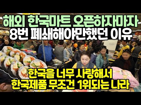 한국을 너무 사랑해서 한국제품 무조건 1위되는 나라