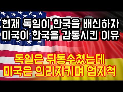 현재 독일이 한국을 배신하자 미국이 한국을 감동시킨 이유