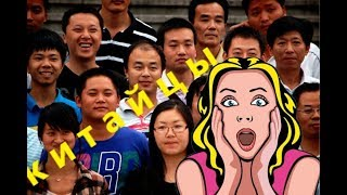 Странные китайцы или китайские странности