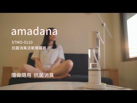 【amadana】STMO-0110 抗菌消臭活氧噴霧器 隨做隨用抗菌消臭神器!