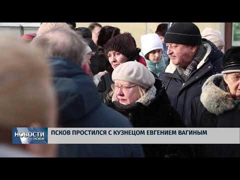 06.02.2018 # Псков простился с кузнецом Евгением Вагиным