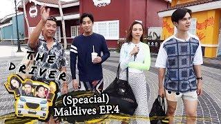 The Driver (Special) @ Maldives EP.4 - ปิดท้ายทริป รวมดาวพาเดินเล่นรอบเกาะ
