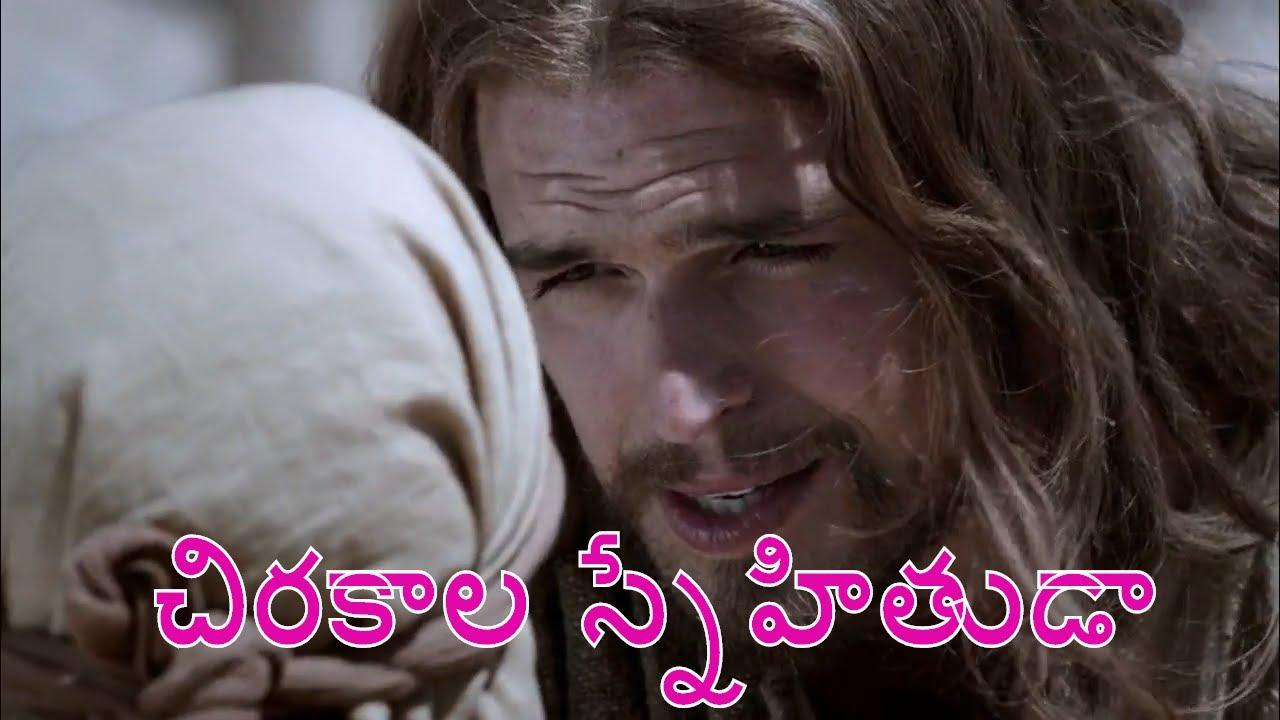 Chirakala Snehithuda Song Lyrics, Telugu Christian Song Lyrics