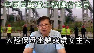 (中文字幕)大陸保母坐斃83歲女主人 中國豆腐渣工程肆虐世界 厲害了我的國!【patreon獨家影片預告】2020-05-13