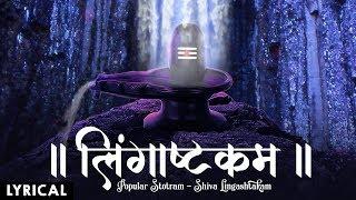 Lingashtakam | Lord Shiva Popular Stotram | लिंगाष्टकम स्तोत्र | Brahma Murari Lingashtakam