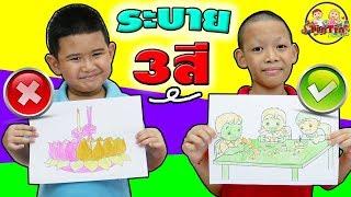 3 MARKER CHALLENGE Loi Kra Thong Day