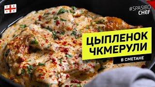 ЧКМЕРУЛИ или ЦЫПЛЕНОК со сметаной и чесноком #261 рецепт Ильи Лазерсона
