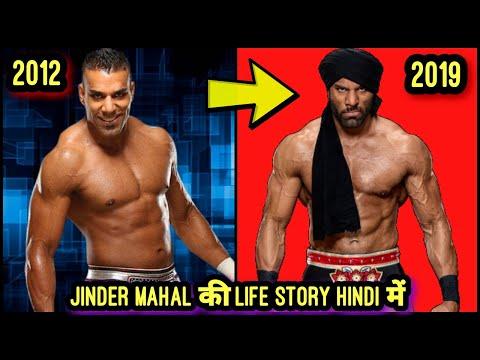 JINDER MAHAL BIOGRAPHY IN HINDI 2019 ! JINDER MAHAL FULL LIFE STORY IN HINDI 2019 ! SUCESS STORY