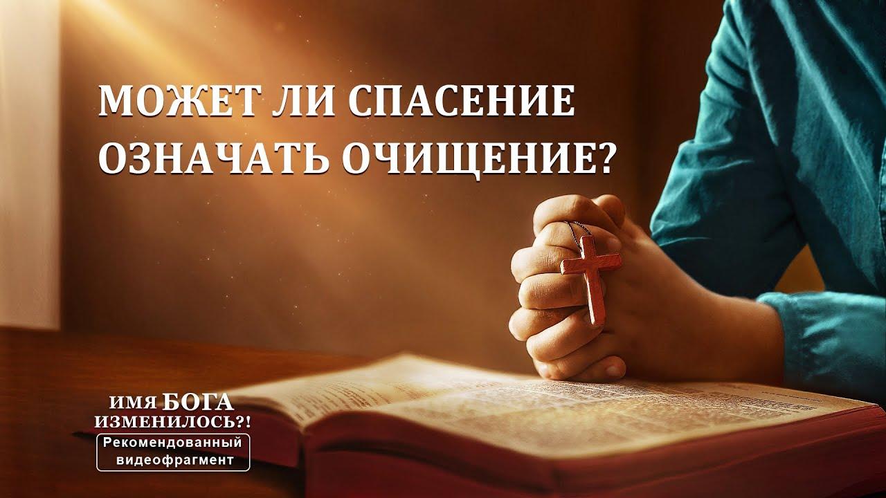 Христианский фильм «ИМЯ БОГА ИЗМЕНИЛОСЬ?!» Почему вернувшийся Господь взял имя «Всемогущего Бога»