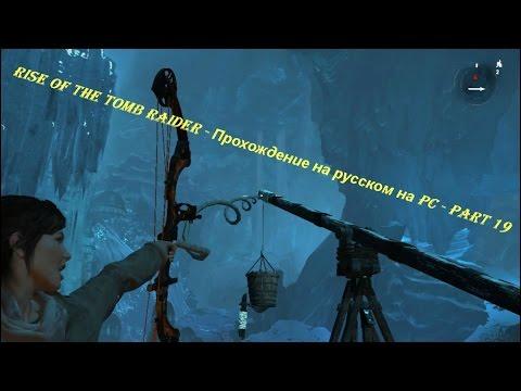 Rise of the Tomb Raider - Прохождение на русском на PC - Part 19