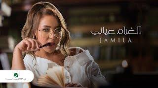 تحميل اغاني Jamila ... El Gharam Aayany - Video Clip | جميلة ... الغرام عياني - فيديو كليب MP3