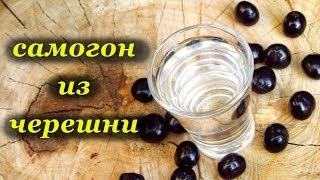Рецепт домашнего Киршвассера или самогон из черешни