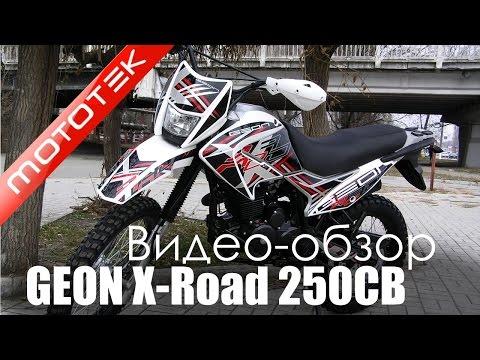 Продажа Geon X-Road 250CB 250