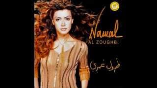 تحميل اغاني Nawal El Zoghby - Nogom Elsama I نوال الزغبي - نجوم السما MP3