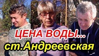 """""""В станице Андреевской похоже не хватает Андреева !"""" Краснодарский край"""