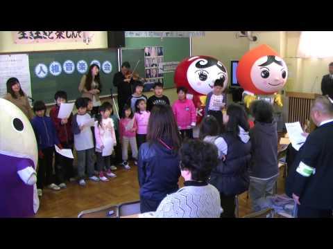 平成26年1月29日福知山市立 川合小学校人権音楽集会にて