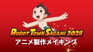 「ROBOT TOWN SAGAMI 2028」メイキング風景