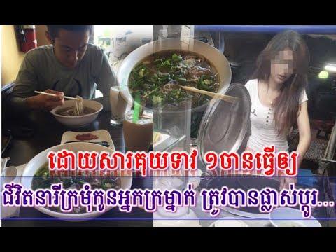 គុយទាវមួយចាន! ធ្វើឲ្យជីវិតនារីក្រមុំកូនអ្នកក្រម្នាក់ត្រូវផ្លាស់ប្ដូរ,Khmer News Today, Mr. SC