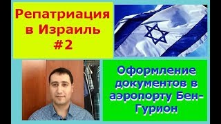 Репатриация евреев в Израиль #2. Оформление документов в аэропорту Бен-Гурион