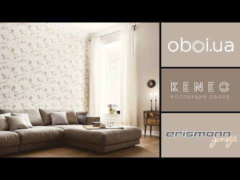 Видео Erismann Keneo