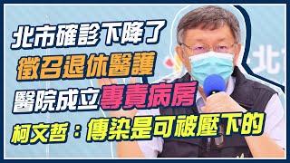 全國防疫3級警戒 柯文哲說明台北防疫措施