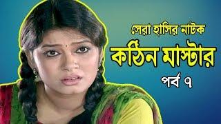 Kothin Master | কঠিন মাস্টার | Akm Hasan | Alvi | Mir Sabbir | Bangla Comedy Natok 2020 | Ep-7