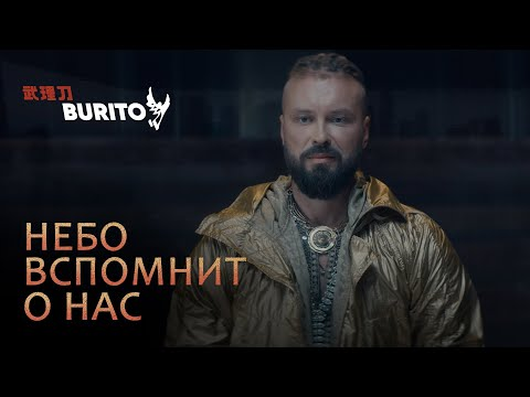 Burito - Небо вспомнит о нас (Премьера клипа, 2019)