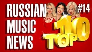 Новые Клипы 2016 - Новинки Музыки #14