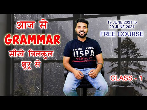 GRAMMAR CLASS- 1 by RAMAN SHARMA
