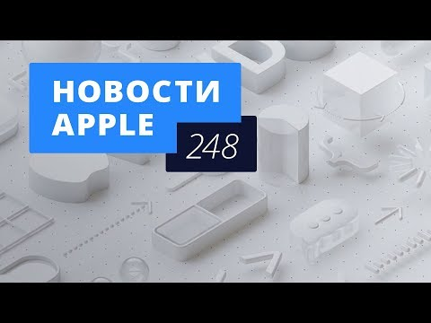 Новости Apple, 248 выпуск: WWDC 2018 и Apple Music (видео)