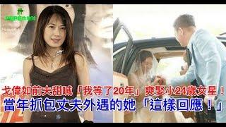 戈偉如前夫甜喊「我等了20年」爽娶小24歲女星!當年抓包丈夫外遇的她「這樣回應!   」
