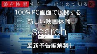 [映画] search/サーチ