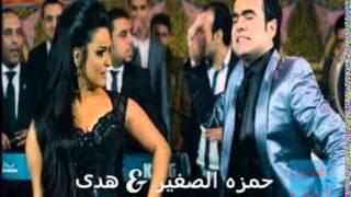 تحميل و مشاهدة اغنية هدى وحمزه الصغير كريز على توت من فيلم البرنسيسه YouTube MP3