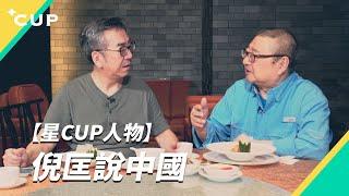 【星 CUP 人物】倪匡說中國