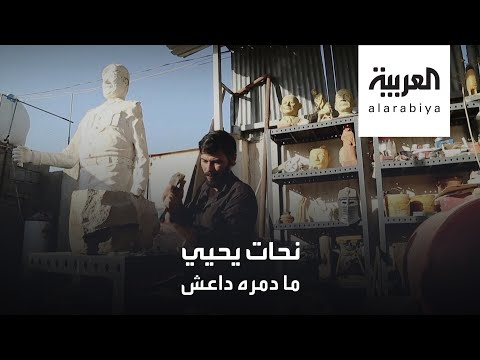 العرب اليوم - شاهد: نحَّات عراقي يعيد إحياء تاريخ دمره