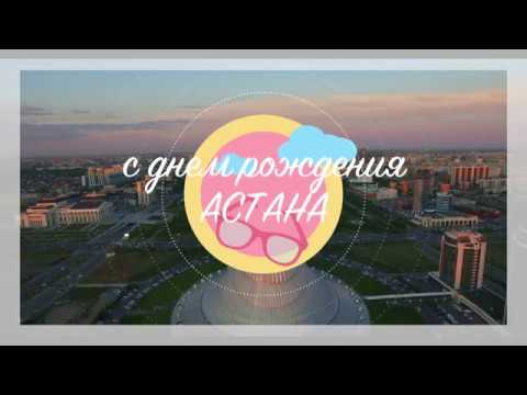 Астана, с Днем Рождения!!!
