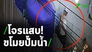 โจรแสบ! ย่องขโมยปั๊มน้ำในร้านอาหาร | 25-05-63 | ตะลอนข่าว