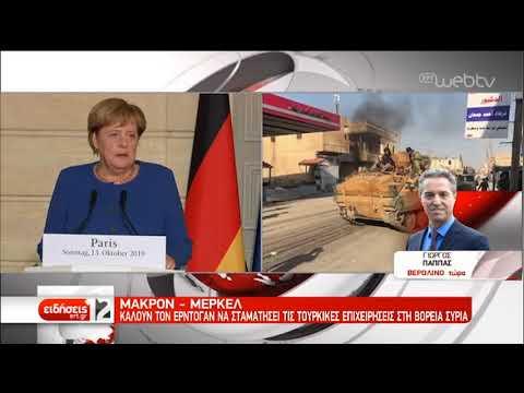 Μακρόν-Μέρκελ καλούν Ερντογάν να σταματήσει τις επιχειρήσεις στη Συρία | 14/10/2019 | ΕΡΤ