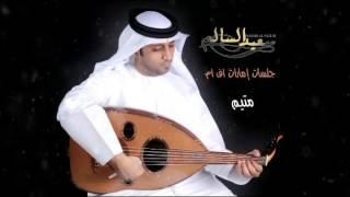 تحميل اغاني جلسات - متيم - سعيد السالم - Saeed Alsalem MP3