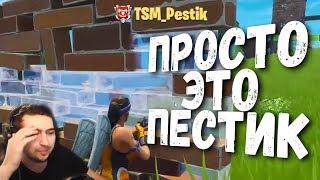 МЕНЯ УБИЛ TSM / нарезка лучшие моменты фортнайт