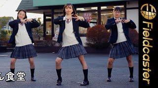 現役の女子高生モデル・神谷侑理愛が制服姿でダンス!「恋はMOKUMOKU コンタクトレンズで楽しい学校生活を!」