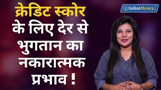 How does a late payment affect your credit score? - Dyuti Dutta | Learn Money in Hindi | EP 21