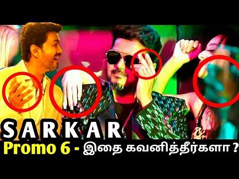 Download SARKAR Promo 6 - CEO In The House ! இதை கவனித்தீர்களா ? Sarkar ! Thalapathy Vijay  | Sun TV | Promo HD Mp4 3GP Video and MP3