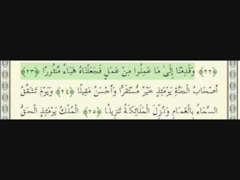 أحمد العبيد .. سورة الفرقان .. تلاوة خاشعة