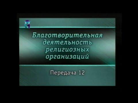 Передача 12. От благотворительной деятельности - к социальной работе в России