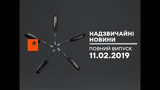 Чрезвычайные новости (ICTV) - 11.02.2019