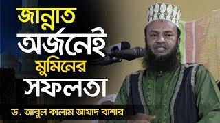 Abul Kalam Azad Bashar    Bangla Waz 2019    Success Of The Believer In Gaining Paradise   Abahon TV