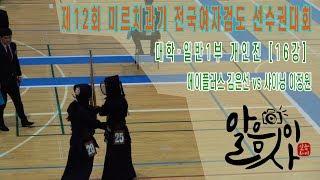 [제12회 미르치과기 전국 여자검도 선수권대회] 대학·일반1부 개인전 16강 - 에이플러스 김은선 vs 샤이닝 이정원