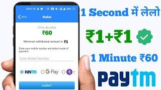 Minimum Redeem ₹1 Rupees Paytm Cash | Best Paytm Cash Earning Apps 2020 | ₹990 Free PayTM Cash