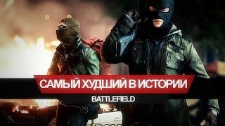 САМЫЙ ХУДШИЙ BATTLEFIELD В ИСТОРИИ!